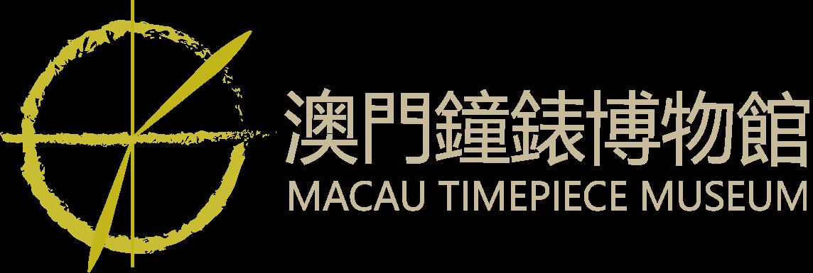 澳門鐘錶博物館