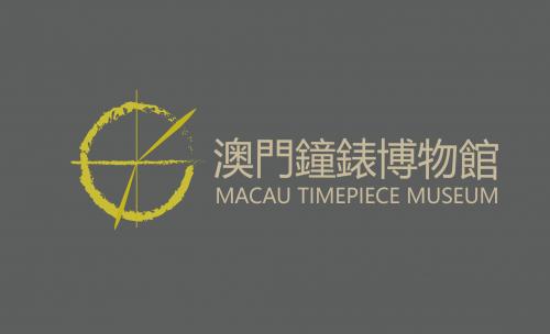 通告:東灃時計博物館更名為澳門鐘錶博物館