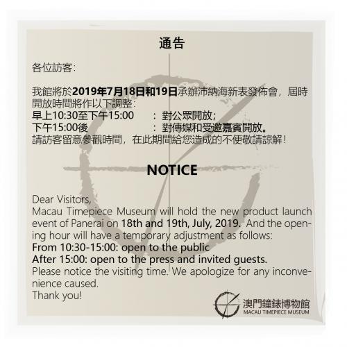 通告:臨時開放時間調整——沛納海新錶發佈會期間