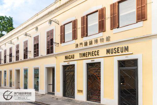 澳門鐘錶博物館開館公告(20211017)