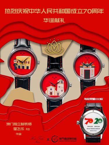 博物馆推出中国红纪念表 庆贺建国70周年