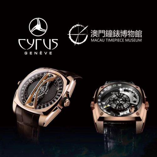 瑞士高级腕表品牌CYRUS腕表鉴赏会活动预告