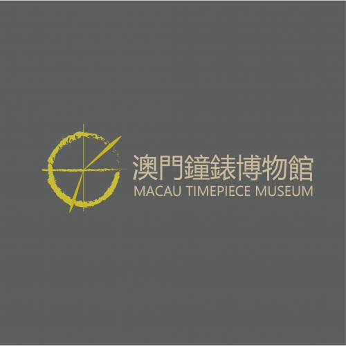 通告:东沣时计博物馆更名为澳门钟表博物馆