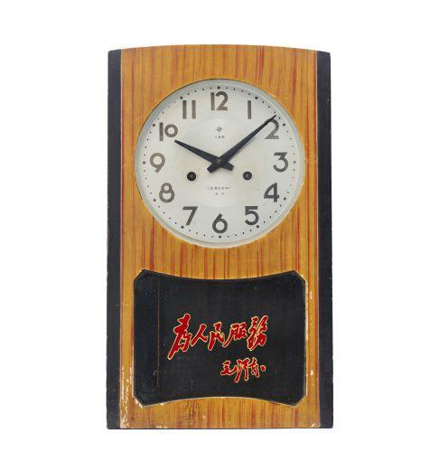 """1979年北极星""""为人民服务""""纪念座钟"""